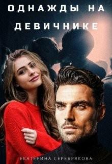 "Однажды на девичнике (СИ) - Серебрякова Екатерина ""Kate Serebryakova"""