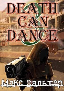Смерть может танцевать 3 (СИ) - Вальтер Макс
