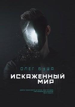 Искаженный мир (СИ) - Буша Олег