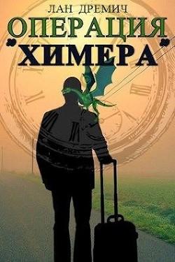 Операция «Химера» (СИ) - Дремич Лан