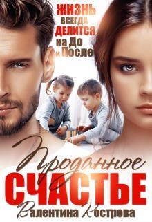 Проданное счастье (СИ) - Кострова Валентина Викторовна