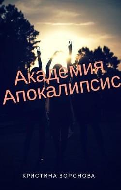 Академия Апокалипсис (СИ) - Воронова Кристина
