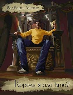 Король я или кто? (СИ) - Джонс Редбери