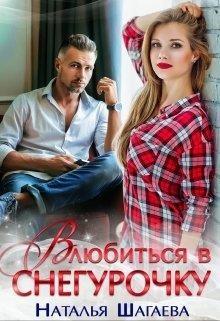 Влюбиться в снегурочку (СИ) - Шагаева Наталья