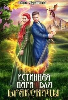Истинная пара для драконицы (СИ) - Журавлева Юлия