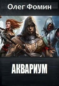 Аквариум(СИ) - Фомин Олег Вадимович