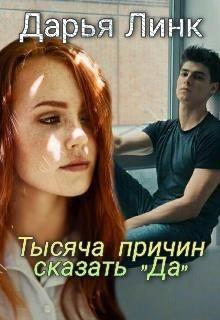 """Тысяча причин сказать """"Да"""" (СИ) - Линк Дарья"""