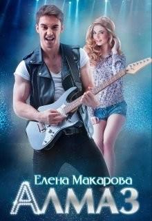 Алмаз (СИ) - Макарова Елена А.