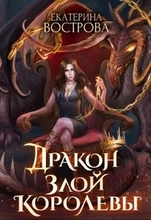 Дракон злой королевы (СИ) - Вострова Екатерина