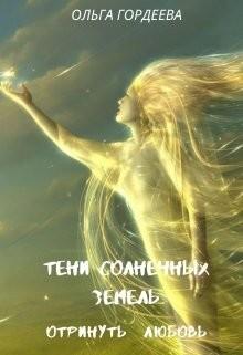 Отринуть любовь (СИ) - Гордеева Ольга Владимировна
