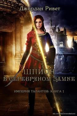 Шпион в Серебряном замке (ЛП) - Ривет Джордан