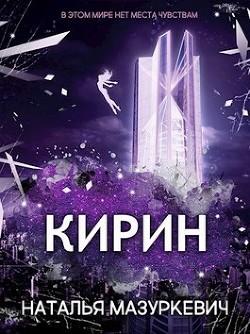Кирин (СИ) - Мазуркевич Наталья