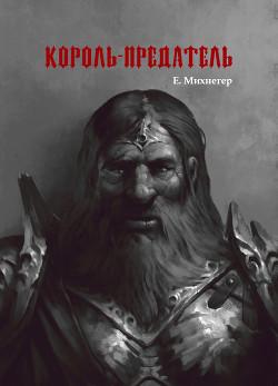 Король-Предатель - Михнегер Егор