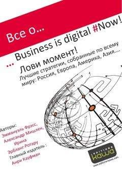 Ирина Эрбланг-Ротару - Все о… Business is digital Now! Лови момент!