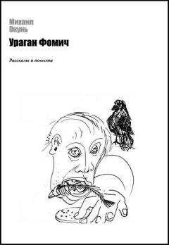 Михаил Окунь - Ковчег