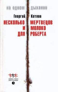 Георгий Котлов - Несколько мертвецов и молоко для Роберта