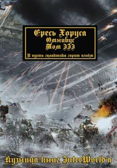 Дэн Абнетт - Warhammer 40000: Ересь Хоруса. Омнибус. Том III
